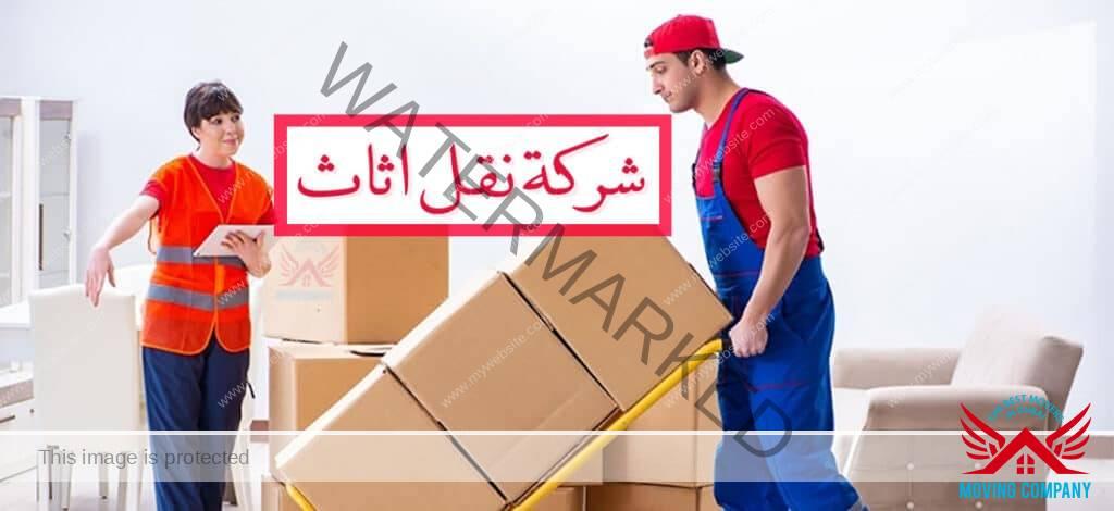 شركة نقل اثاث ابوظبي